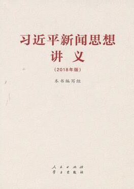 《习近平新闻思想讲义(2018年版)》出版发行
