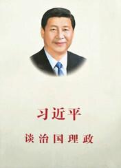 《习近平谈治国理政》:这本书,全世界都在学习