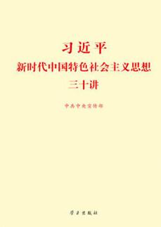 《习近平新时代中国特色社会主义思想三十讲》出版发行