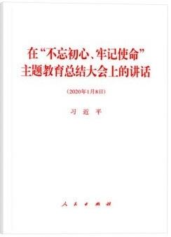 """习近平《在""""不忘初心、牢记使命""""主题教育总结大会上的讲话》单行本出版"""