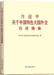 《习近平关于中国特色大国外交论述摘编》出版发行
