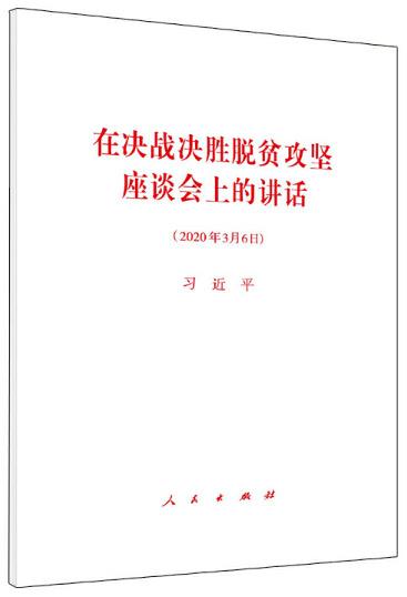 习近平《在决战决胜脱贫攻坚座谈会上的讲话》单行本出版