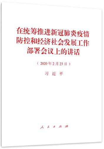 习近平《在统筹推进新冠肺炎疫情防控和经济社会发展工作部署会议上的讲话》单行本出版