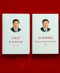 《习近平谈治国理政》第三卷中英文版出版发行