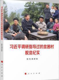 《习近平调研指导过的贫困村脱贫纪实》出版发行