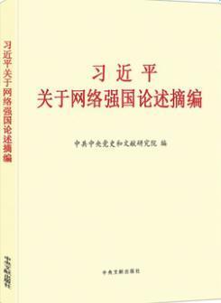 《习近平关于网络强国论述摘编》出版发行