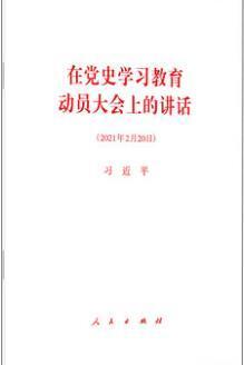 习近平《在党史学习教育动员大会上的讲话》单行本出版