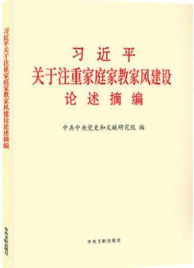《习近平关于注重家庭家教家风建设论述摘编》出版发行
