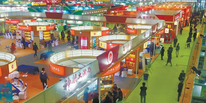 2017中国中部(湖南)农业博览会在长沙开幕