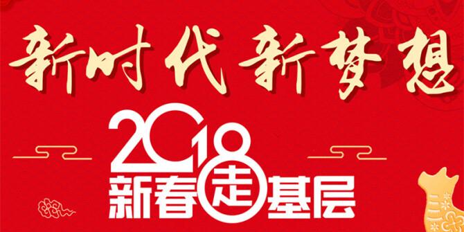 【专题】新时代 新梦想——2018新春走基层