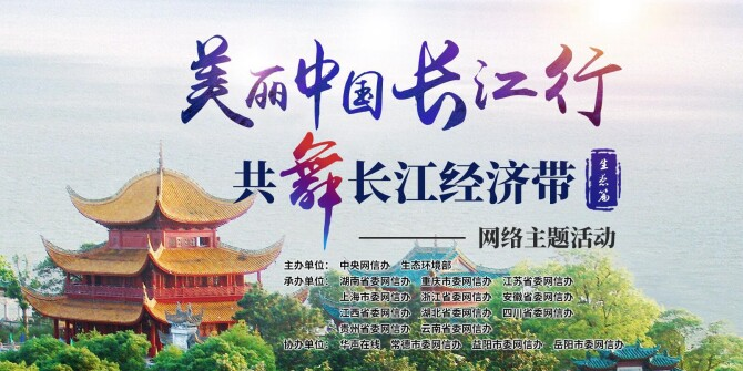 【专题】美丽中国长江行―共舞长江经济带・生态篇