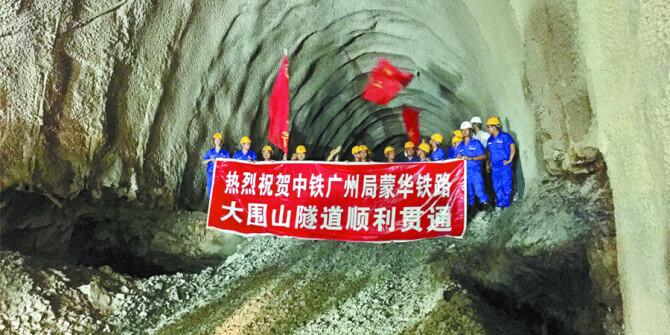 蒙华铁路大围山隧道贯通