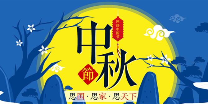 【专题】网络中国节・2018中秋