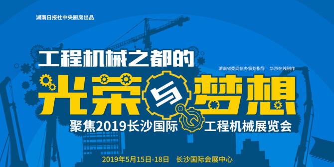【专题】2019长沙国际工程机械展