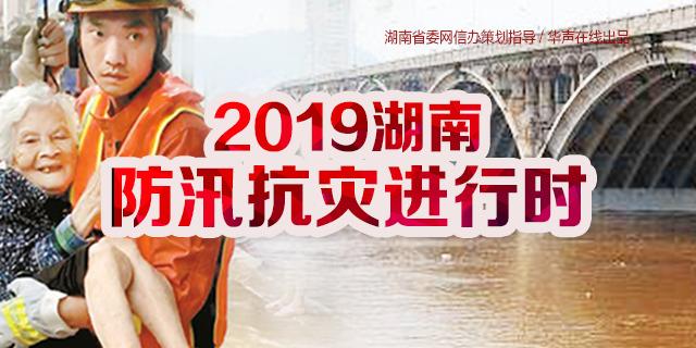 【專題】2019湖南防汛抗災進行時