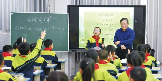 京湘两地教学交流