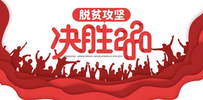 【專題】脫貧攻堅 決勝2020