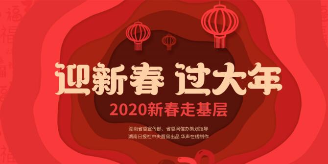 【专题】迎新春 过大年——2020新春走基层