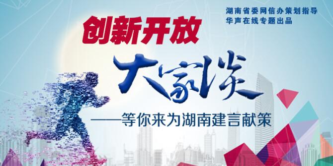 【专题】创新开放大家谈――等你来为湖南建言献策