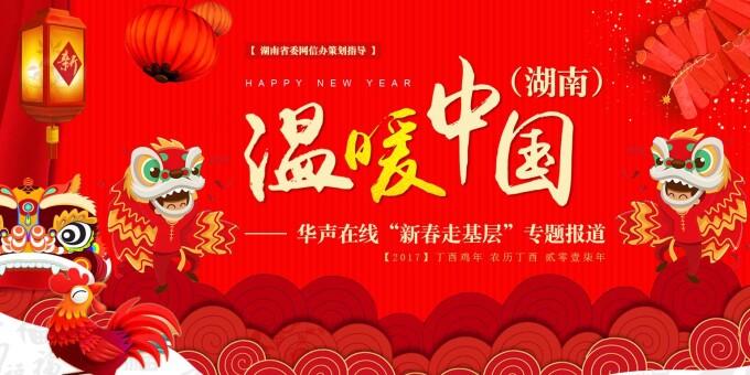 温暖中国(湖南)――新春走基层