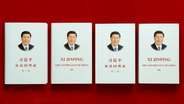 《习近平谈治国理政》第三卷出版发行