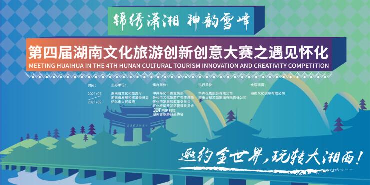 """第四届""""锦绣潇湘""""皇冠滚球文化旅游创新创意大赛之遇见怀化"""