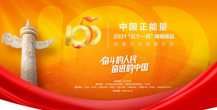 """中国正能量2021""""五个一百""""网络精品征集评选展播活动"""