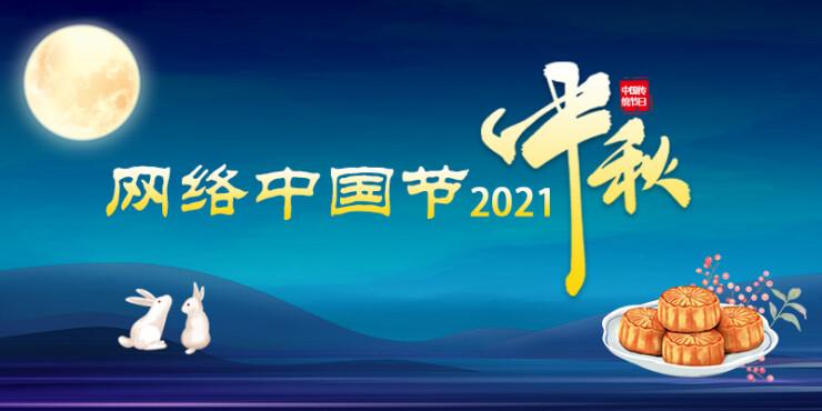 【专题】网络中国节·2021中秋