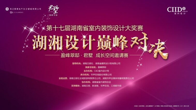 华声直播>>第十七届湖南省室内装饰设计大奖赛 湖湘设计巅峰对决