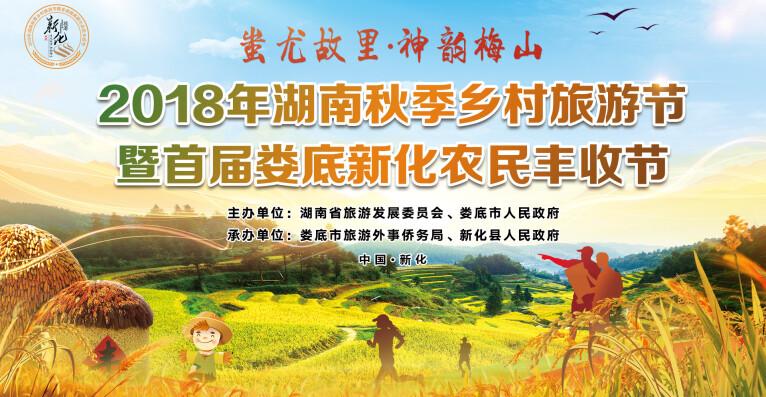 """华声直播>>""""蚩尤故里•神韵梅山""""2018年湖南秋季乡村旅游节开幕式"""