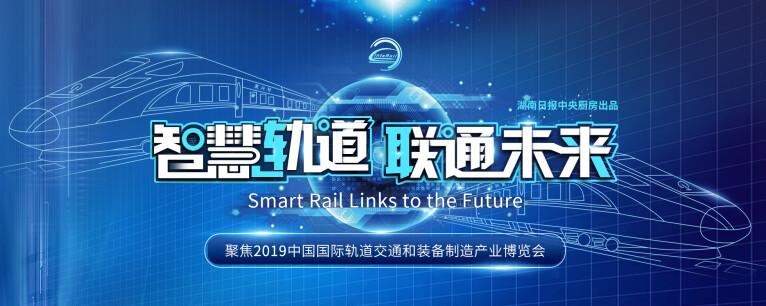 华声直播>>2019中国国际轨道交通和装备制造产业博览会