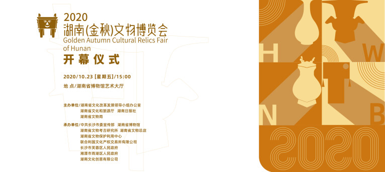 直播回顾>>2020湖南(金秋)文物博览会在长沙开幕