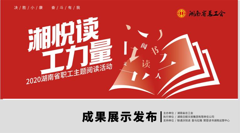 华声直播>>2020年湖南省职工主题阅读活动收官