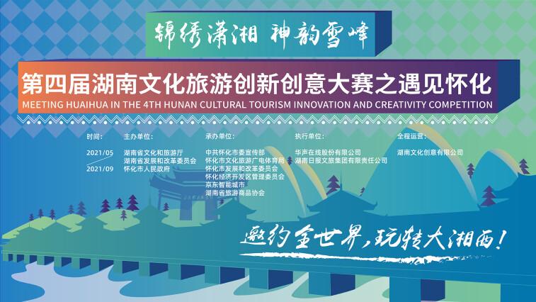 """直播回顾>>第四届""""锦绣潇湘""""湖南文化旅游创新创意大赛之遇见怀化启动仪式"""