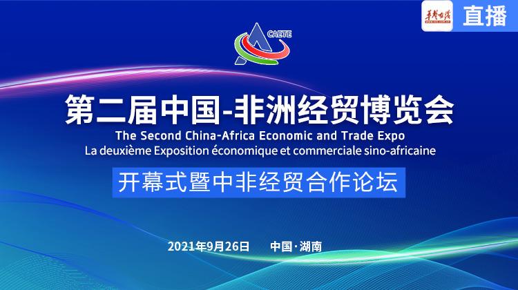 直播回顾>>第二届中国-非洲经贸博览会开幕式暨中非经贸合作论坛