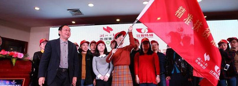 """湘鄂赣党报论道媒体融合 """"精准扶贫湘西行""""启动"""