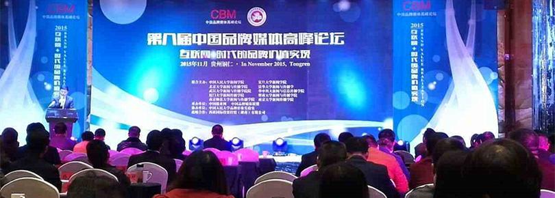 《湖南日报》蝉联中国品牌媒体党报品牌10强