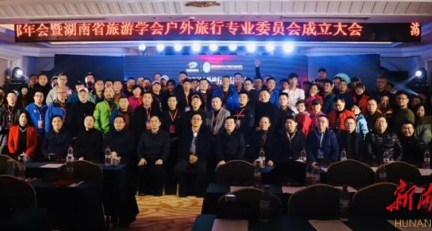 省旅游学会户外旅行专业委员会成立