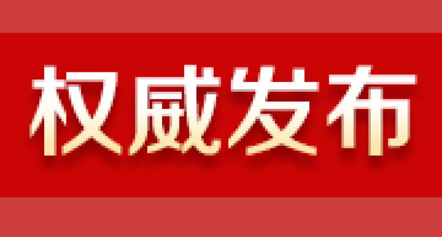湖南省委下发《意见》