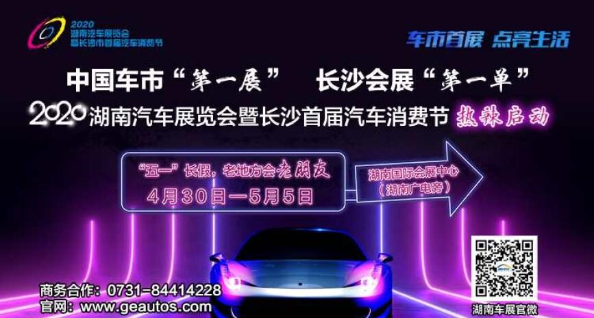 2020湖南汽车展览会——三湘都市报专题报道