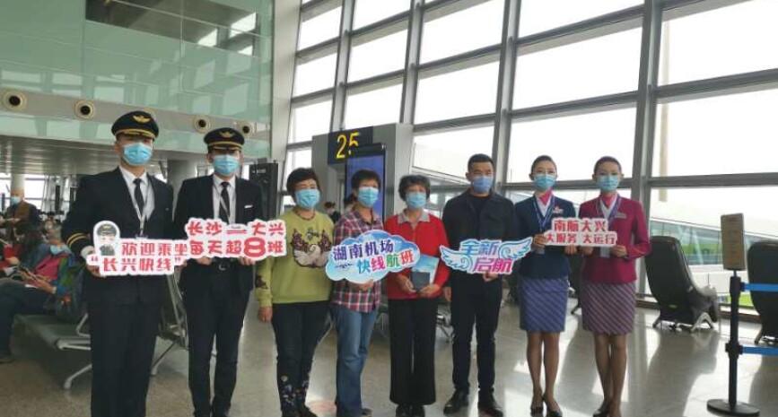 每天往返航班超40班,长沙飞京沪更便捷