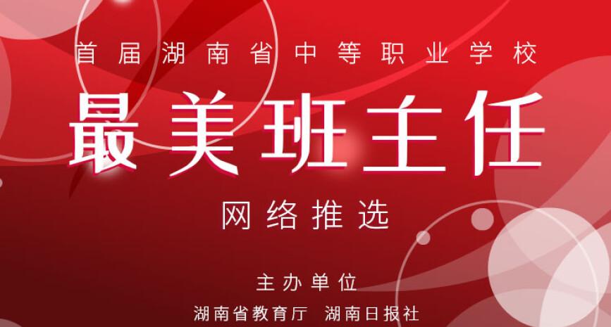 海报丨他们是湖南最美中职班主任候选人,你被谁圈粉?①