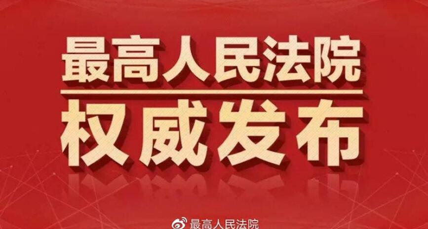 最高人民法院与香港特区政府签署《关于内地与香港特别行政区法院相互认可和协助破产程序的会谈纪要》