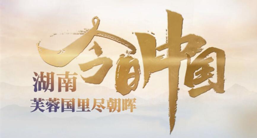《今日中国》湖南篇:芙蓉国里尽朝晖