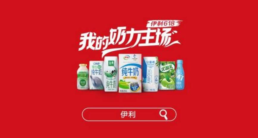 再夺冠!伊利蝉联618乳品全网第一,数字化行业先锋赋能新消费
