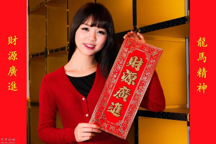 【美圖共享】◆ 恭贺新春佳节