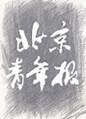 北京青年报