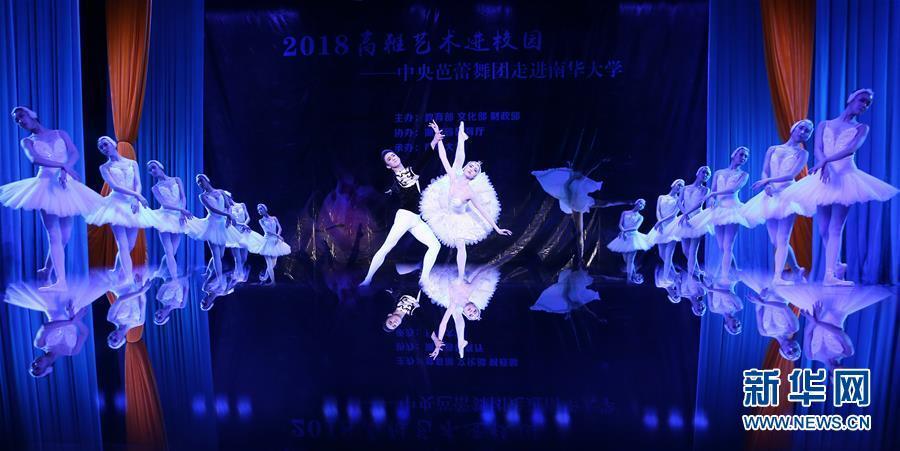 中央芭蕾舞�F走�M湖南高校