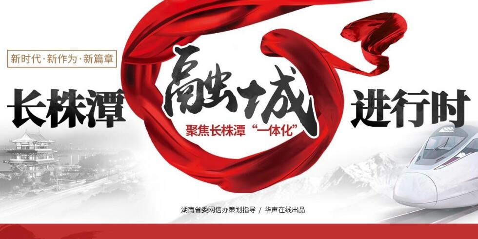 """【专题】长株潭融城进行时——聚焦长株潭""""一体化"""""""