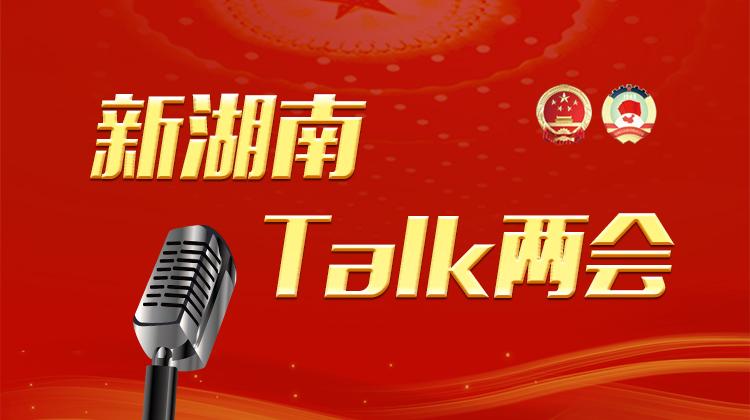 新湖南talk两会|不设GDP增速目标,我反而更安心了
